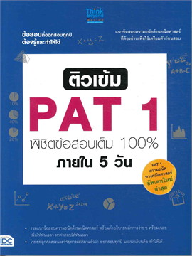 ติวเข้ม PAT 1 พิชืตข้อสอบเต็ม 100% ภายใน 5 วัน